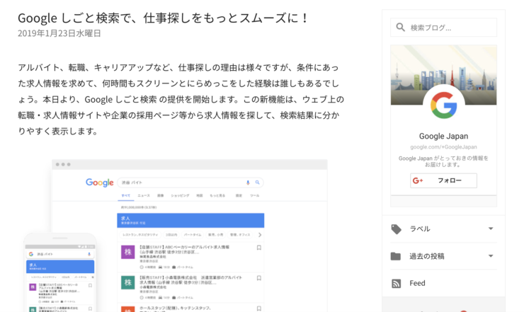 Google for Jobsがリリース
